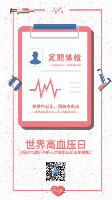 清新文艺世界高血压日高血压健康预防知识宣传海报