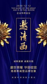 高端大气蓝色商务金色活动展会年会春节邀请函请柬