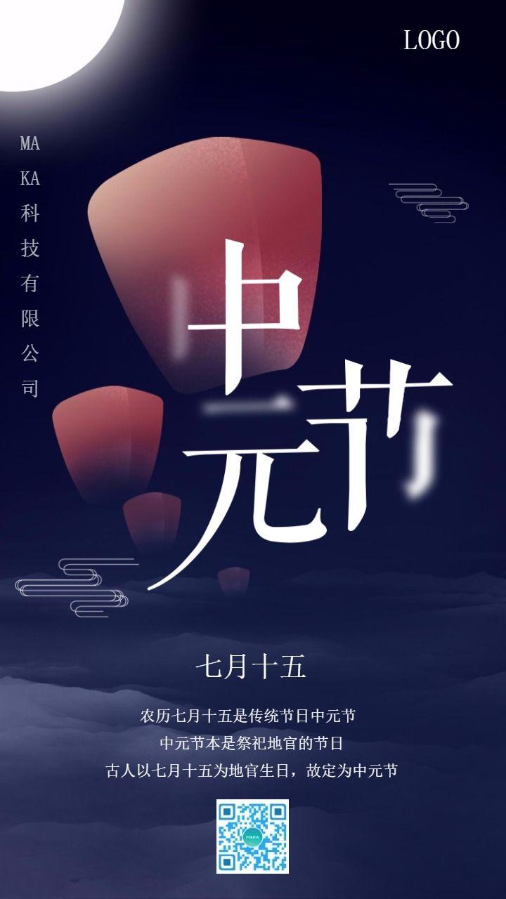 蓝色扁平简约中国传统鬼节祭祀中元节手机海报模板