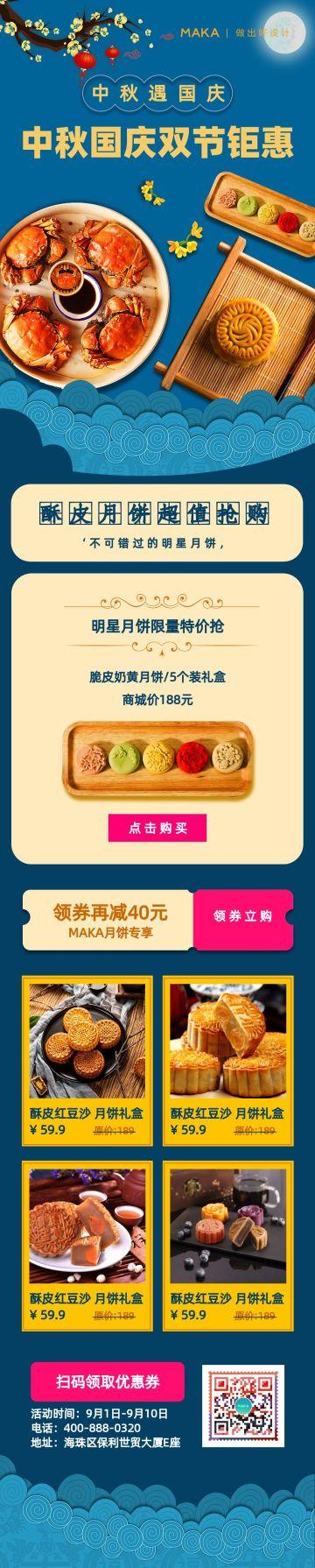 蓝色实景中秋国庆月饼促销宣传文章长图