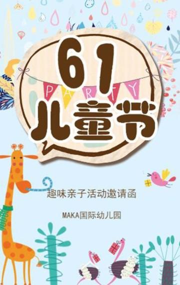 蓝色卡通可爱童趣六一儿童节邀请函文艺汇演邀请函H5