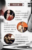中国风民乐招生宣传兴趣班招生H5