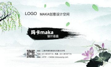 中国古风名片设计企业名片设计模板