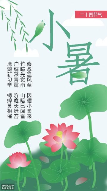 二十四节气-小暑海报宣传