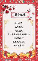 2018元旦新年春节祝福问候