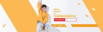 秋季新品促销时尚男装电商banner