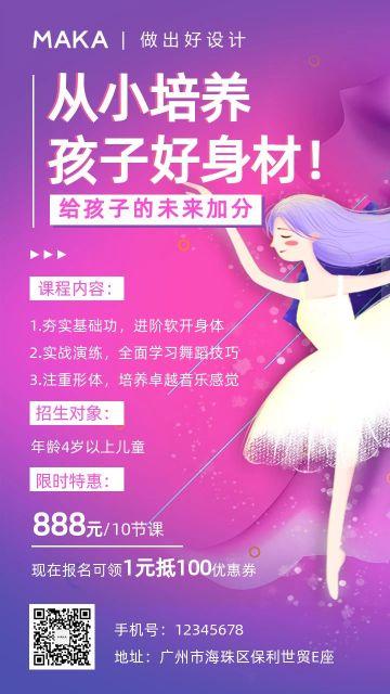 少儿芭蕾舞蹈招生培训宣传海报