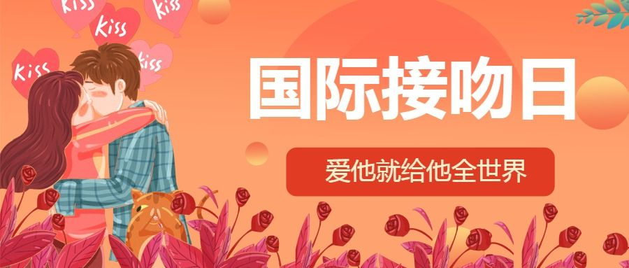 简约插画风国际接吻日宣传活动公众号封面