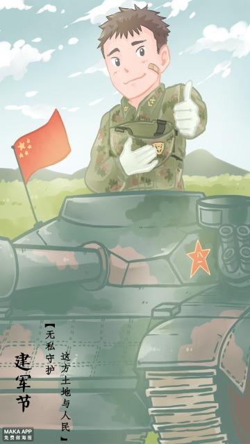 活力简约卡通建军节陆军英雄形象插画