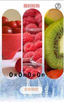 夏日水果专用模板