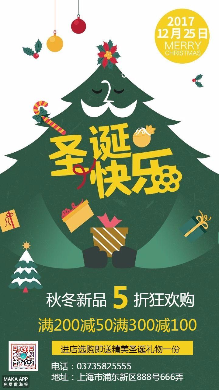 绿色创意圣诞节商家节日促销手机海报