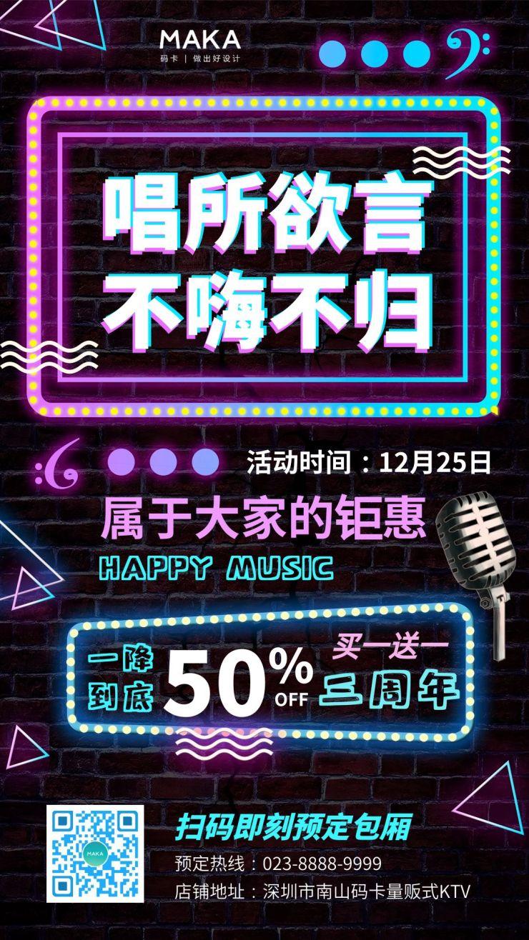 紫色霓虹灯风格KTV促销海报