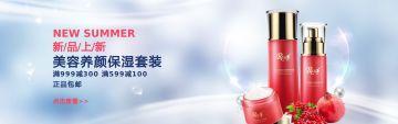美妆简约大气互联网各行业宣传促销电商banner