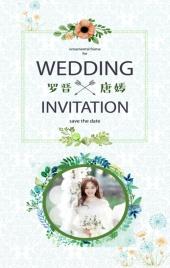 婚庆公司个人结婚喜宴相册邀请函绿色清新森系简洁雅致甜蜜模板