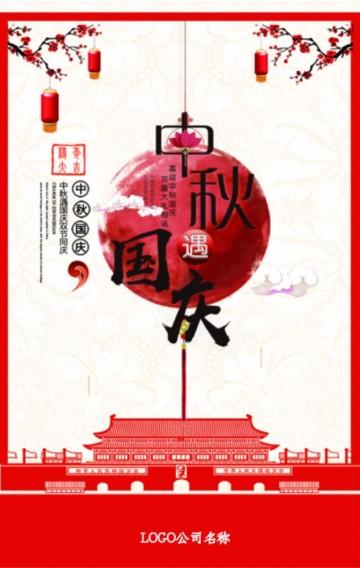 中秋国庆贺卡