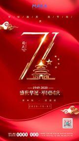中国风大气中秋国庆节日祝福手机宣传海报