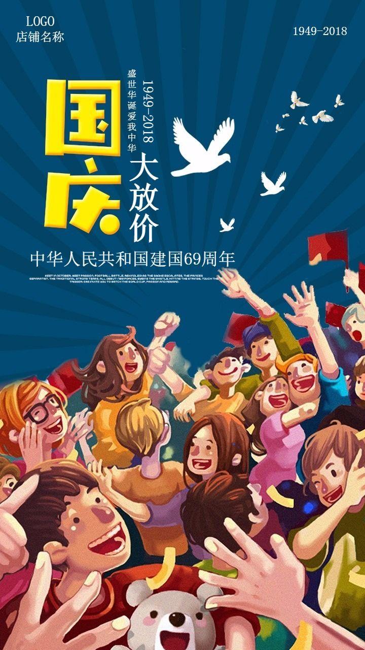国庆节大放价促销宣传海报
