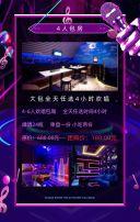炫彩蓝紫跨年狂欢夜宣传量贩式KTV促销H5