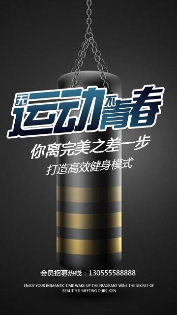 黑色简约健身房瘦身减脂宣传营销手机海报