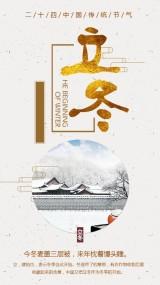 传统二十四节气立冬清新宣传海报