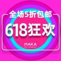 粉色简约618促销活动电商公众号小图