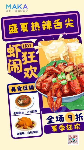 手绘插画小龙虾餐饮促销宣传海报