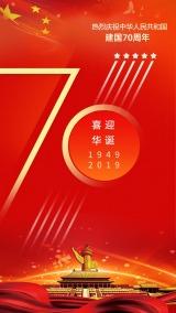 创意中国红喜迎华诞建国70周年十一国庆节促销宣传通用放假通知宣传海报