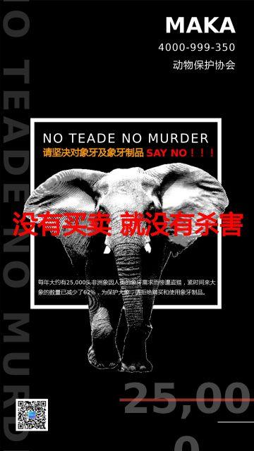 黑色创意2动物保护协会手机海报