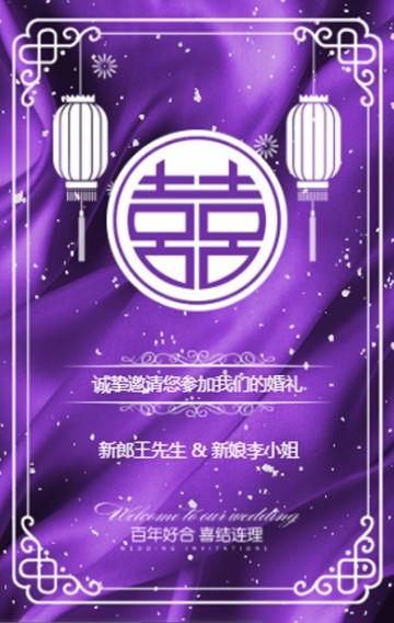紫色唯美中国风婚礼请柬婚宴邀请函H5
