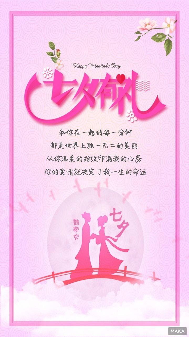 粉色七夕鹊桥相会浪漫海报