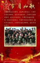 81建军节战友聚会邀请八一相册