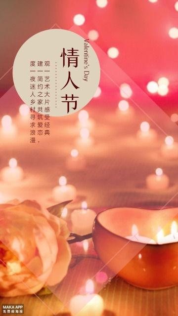 银色情人节情人节7月14日