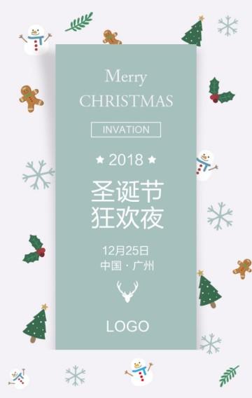 北欧风圣诞节活动邀请函清新淡雅