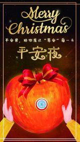 平安夜创意手绘苹果圣诞节海报