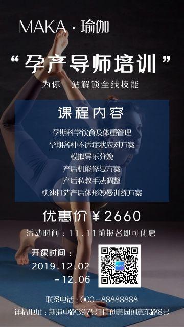 瑜伽健身孕妇瑜伽生活馆瘦身塑型舞蹈培训海报