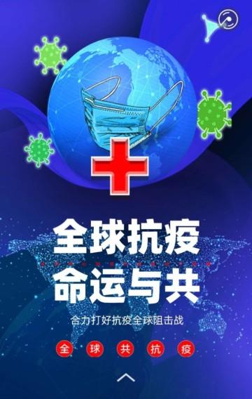 蓝色酷炫全球共同抗疫新冠肺炎宣传推广H5模板