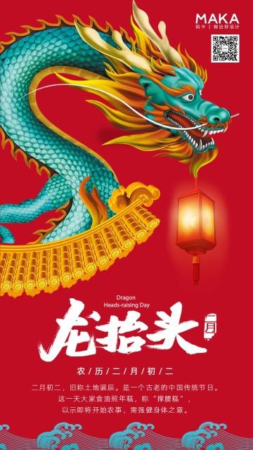 红色传统大气风格二月二龙抬头海报