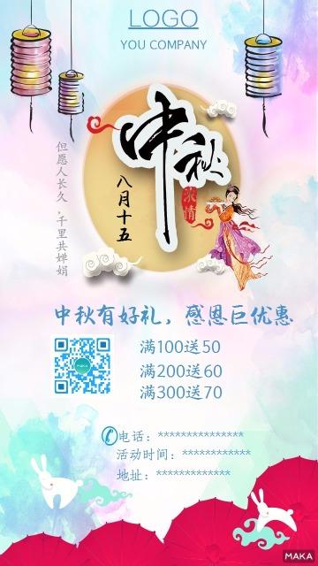 简约中秋促销宣传海报