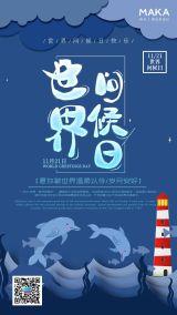蓝色扁平世界问候日节日宣传手机海报