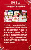 喜庆中国红感恩节商家促销宣传打折活动
