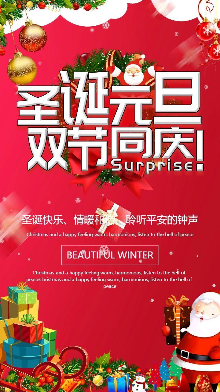 喜庆红色公司圣诞节元旦祝福贺卡 个人节日祝福