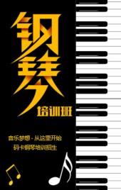 黑白钢琴键简约风钢琴培训班招生宣传H5