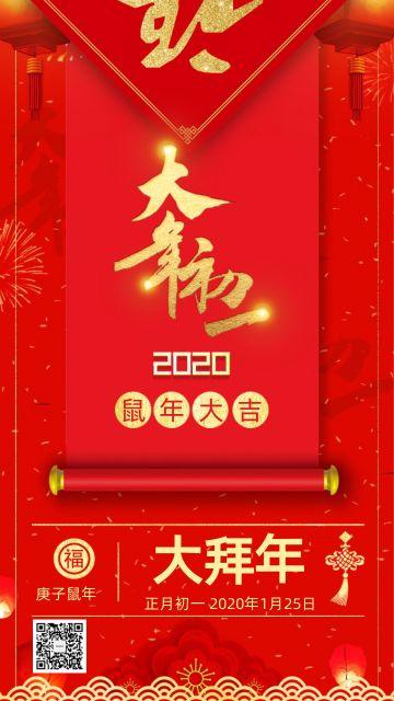 正月初一大拜年中国风2020鼠年春节祝福大年初一拜年手机版新年日签习俗海报