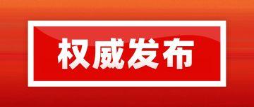 权威发布公众号首图红色简约最新消息新闻报道宣布通知