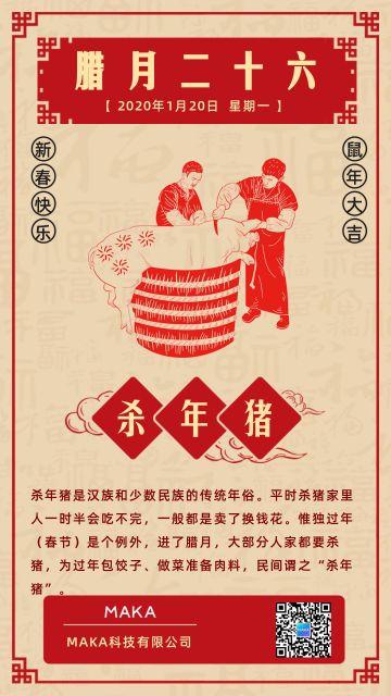 中国风腊月二十六杀年猪习俗宣传海报
