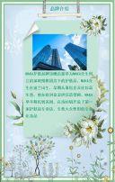 春季上新绿色清新简约企业新品发布主题模板