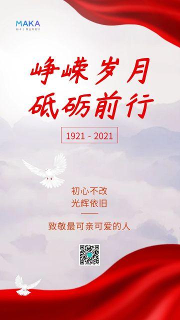 八一81红色水墨风致敬节日祝福手机海报