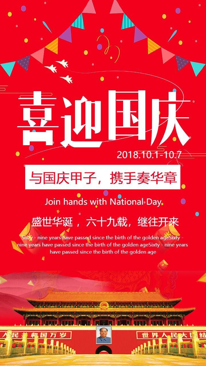 喜庆红色国庆节快乐 十一国庆公司祝福 个人节日祝福贺卡