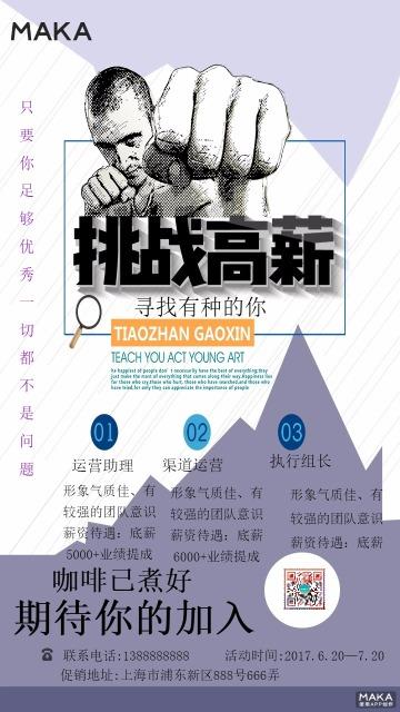 挑战高薪招聘宣传海报