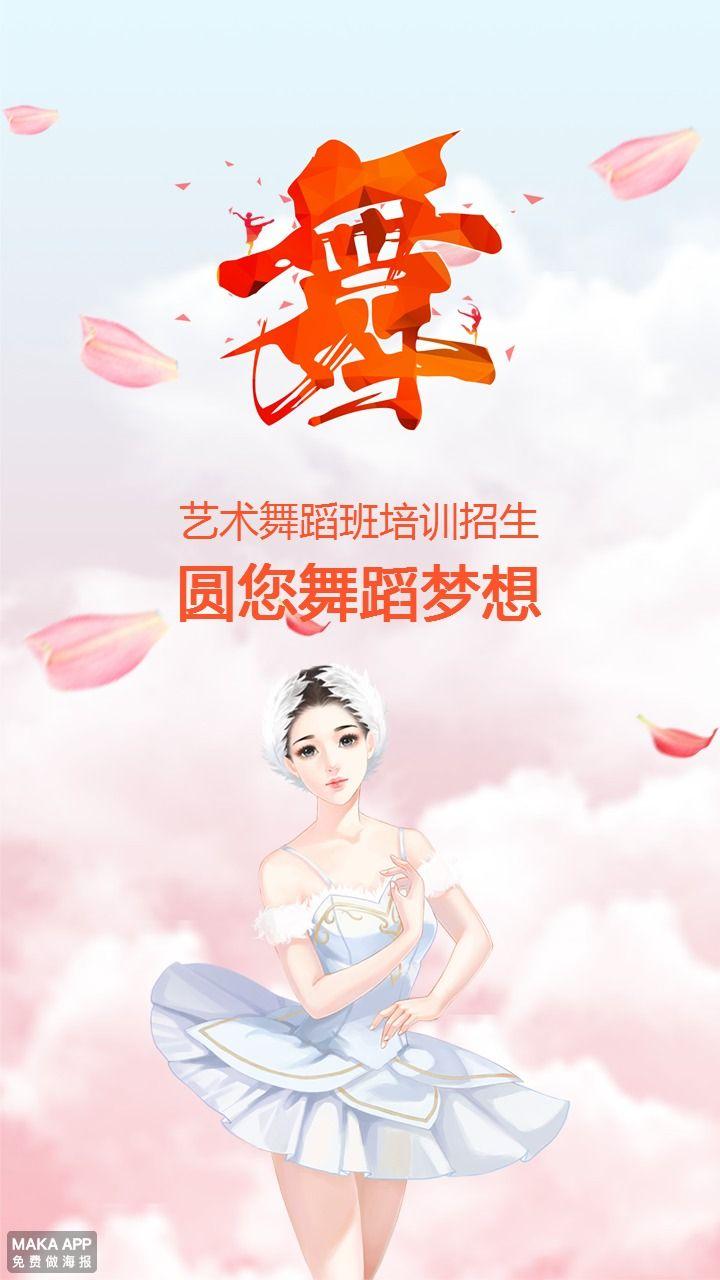 艺术舞蹈培训班招生宣传海报
